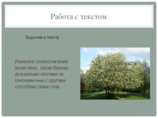 Работа с текстом Задания к тексту Измените словосочетания запах леса , запах