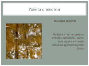 Работа с текстом Языковые средства Найдите в тексте примеры эпитетов. Объясни