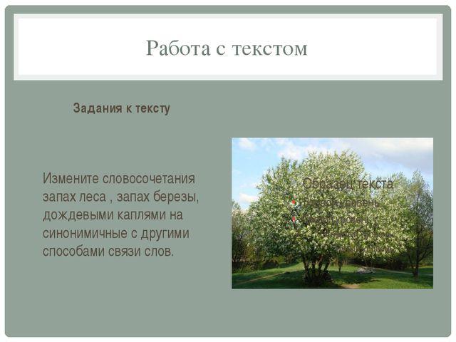 Работа с текстом Задания к тексту Измените словосочетания запах леса , запах...