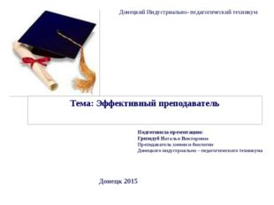 Тема: Эффективный преподаватель Подготовила презентацию: Гризодуб Наталья Вик