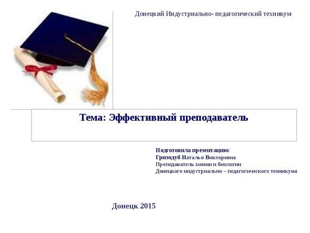 Тема: Эффективный преподаватель Подготовила презентацию: Гризодуб Наталья Вик...