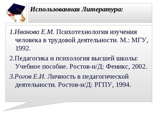 Использованная Литература: 1.Иванова Е.М. Психотехнология изучения человека в...