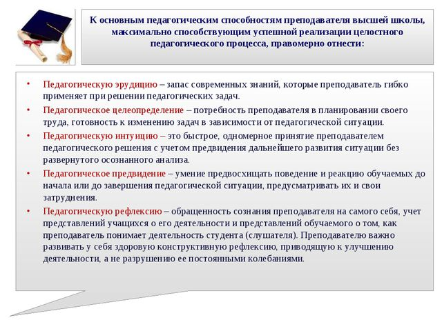 К основным педагогическим способностям преподавателя высшей школы, максимальн...