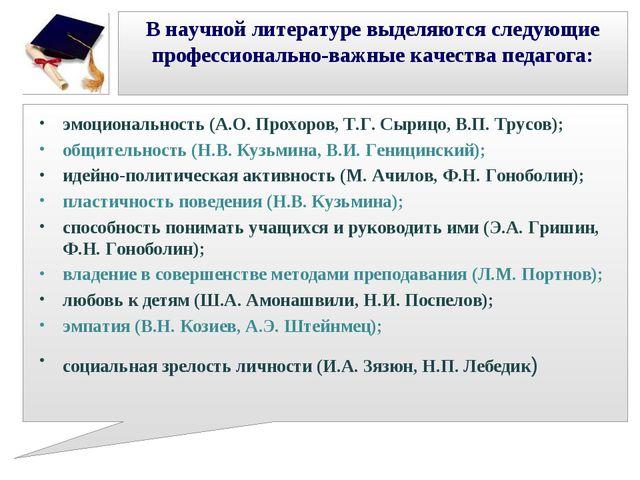 В научной литературе выделяются следующие профессионально-важные качества пед...