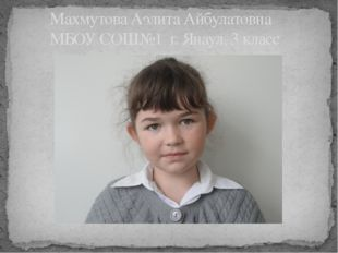 Махмутова Аэлита Айбулатовна МБОУ СОШ№1 г. Янаул, 3 класс