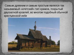 Самым древним и самым простым являлся так называемый «клетский» тип храмов,