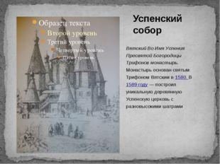 Вятский Во Имя Успения Пресвятой Богородицы Трифонов монастырь. Монастырь осн