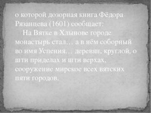 о которой дозорная книга Фёдора Рязанцева (1601) сообщает: На Вятке в Хлынов