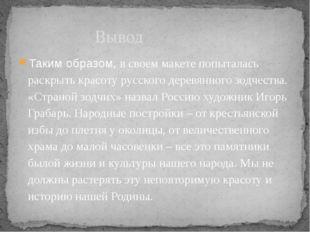 Таким образом, в своем макете попыталась раскрыть красоту русского деревянног