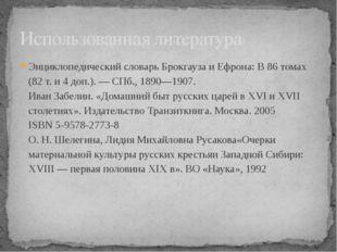 Энциклопедический словарь Брокгауза иЕфрона: В 86 томах (82 т. и 4 доп.).—