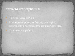 Изучение литературы; Знакомство с русским бытом, культурой, памятниками русск