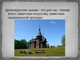 Древнерусские церкви - это для нас, прежде всего, памятники искусства, памят