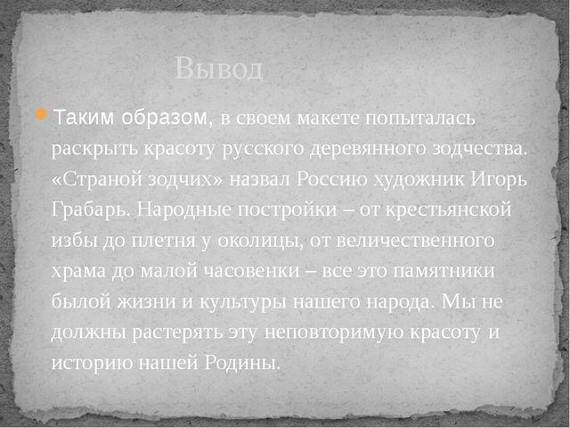 Таким образом, в своем макете попыталась раскрыть красоту русского деревянног...