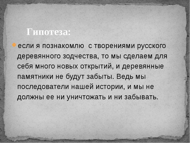 если я познакомлю с творениями русского деревянного зодчества, то мы сделаем...