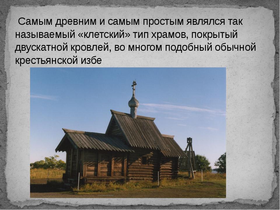 Самым древним и самым простым являлся так называемый «клетский» тип храмов,...