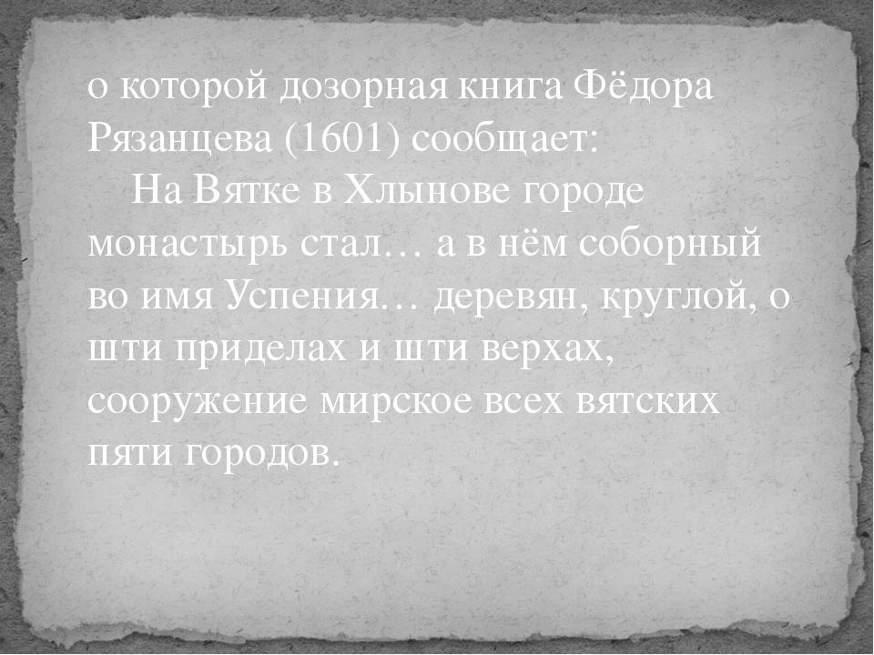 о которой дозорная книга Фёдора Рязанцева (1601) сообщает: На Вятке в Хлынов...