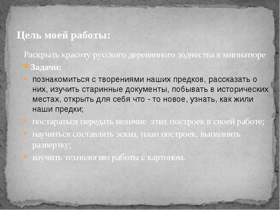 Раскрыть красоту русского деревянного зодчества в миниатюре Задачи: познакоми...