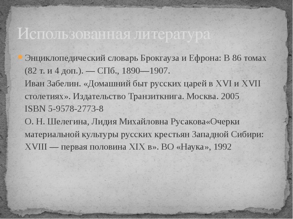 Энциклопедический словарь Брокгауза иЕфрона: В 86 томах (82 т. и 4 доп.).—...