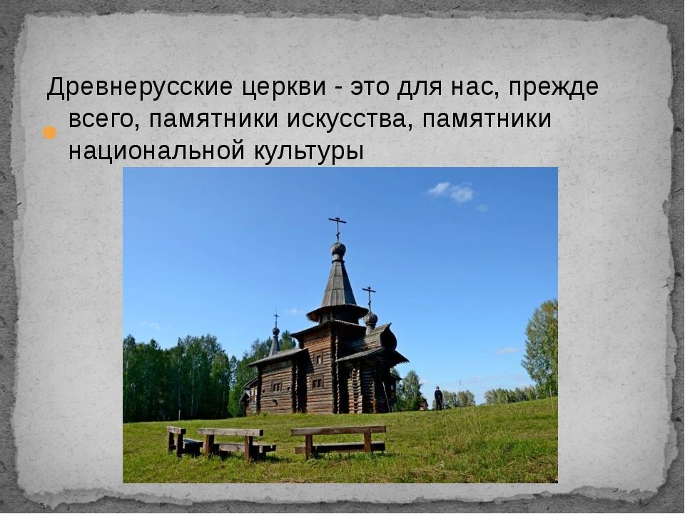 Древнерусские церкви - это для нас, прежде всего, памятники искусства, памят...