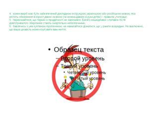 4. кожен виріб має бути забезпечений докладною інструкцією українською або