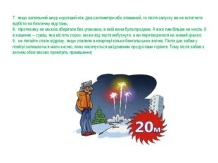 7. якщо запальний шнур коротший ніж два сантиметри або зламаний, то після за