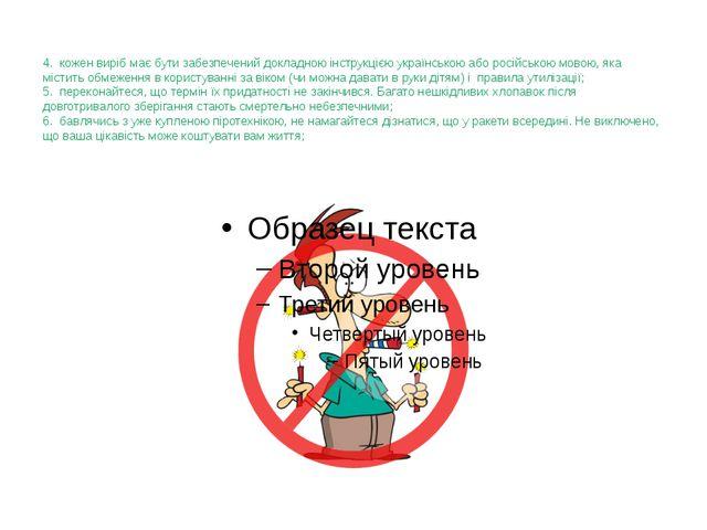 4. кожен виріб має бути забезпечений докладною інструкцією українською або...