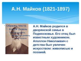 А.Н. Майков (1821-1897) А.Н. Майков родился в дворянской семье в Подмосковье.