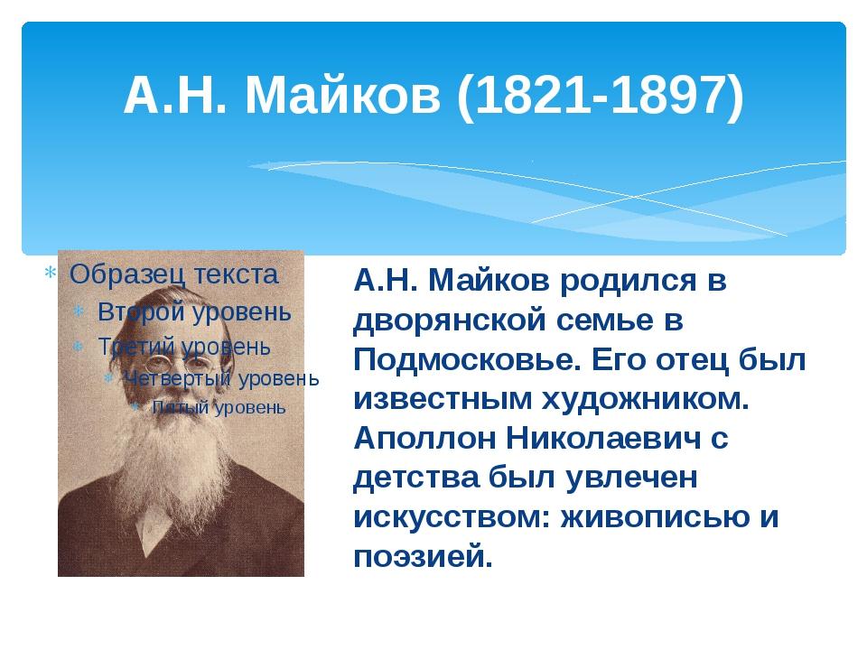 А.Н. Майков (1821-1897) А.Н. Майков родился в дворянской семье в Подмосковье....