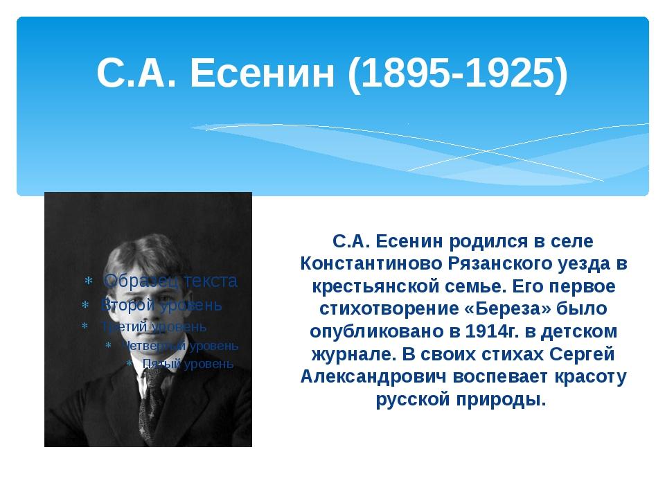 С.А. Есенин (1895-1925) С.А. Есенин родился в селе Константиново Рязанского у...