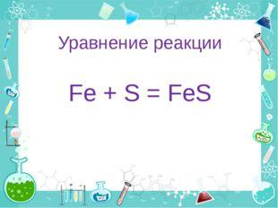 Уравнение реакции Fe + S = FeS