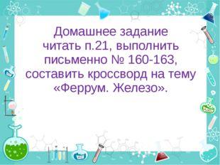 Домашнее задание читать п.21, выполнить письменно № 160-163, составить кросс