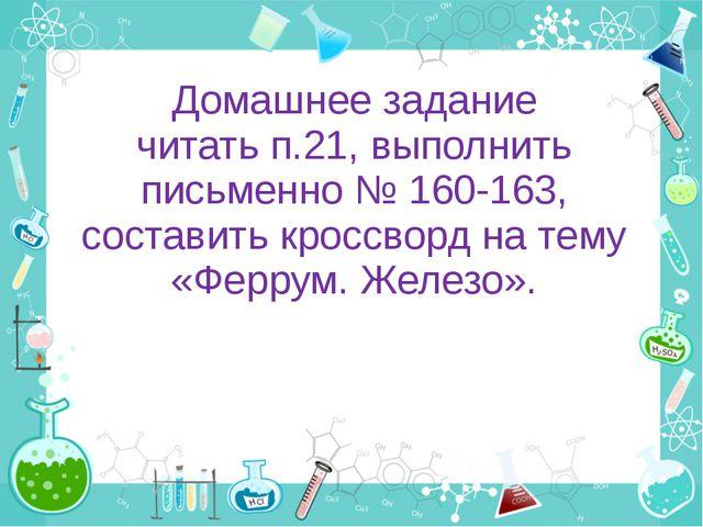 Домашнее задание читать п.21, выполнить письменно № 160-163, составить кросс...