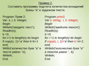 """Пример 2. Составить программу подсчета количества вхождений буквы """"а"""" в задан"""