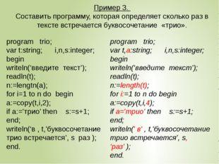 Пример 3. Составить программу, которая определяет сколько раз в тексте встреч