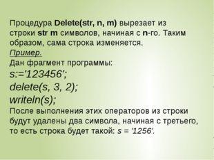 ПроцедураDelete(str, n, m) вырезает из строкиstr mсимволов, начиная сn-го