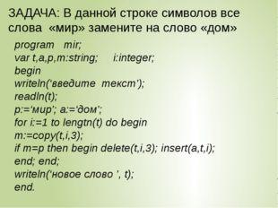 ЗАДАЧА: В данной строке символов все слова «мир» замените на слово «дом» prog