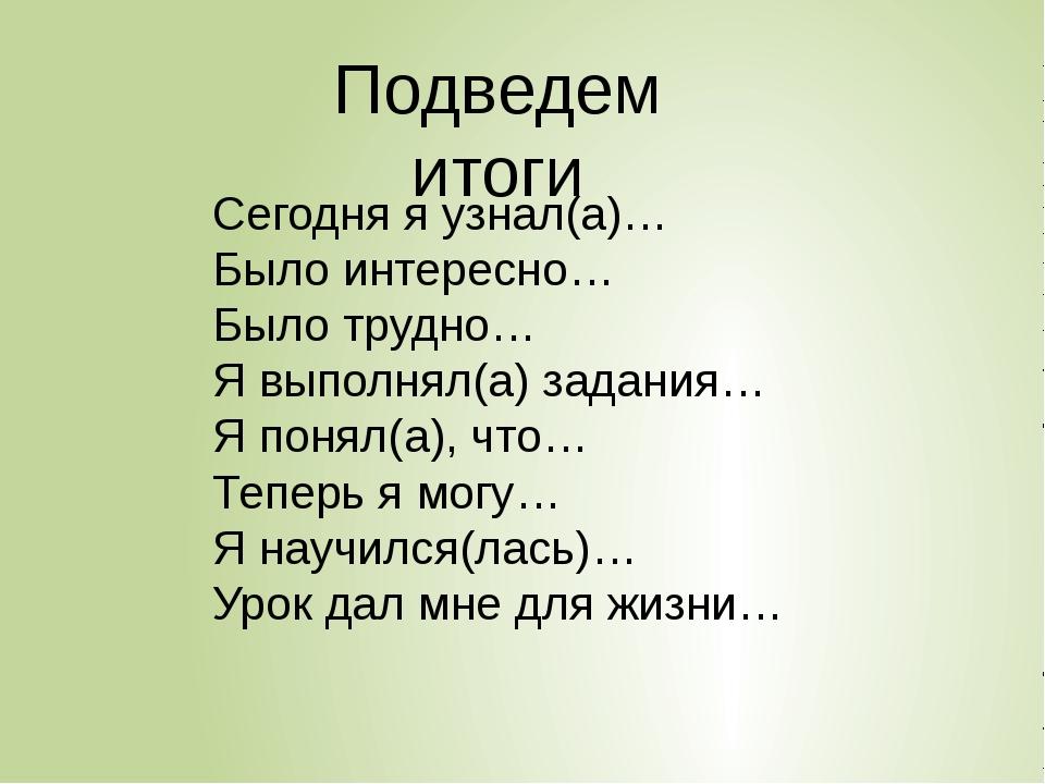 Сегодня я узнал(а)… Было интересно… Было трудно… Я выполнял(а) задания… Я пон...