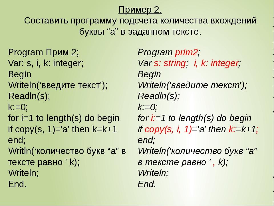 """Пример 2. Составить программу подсчета количества вхождений буквы """"а"""" в задан..."""