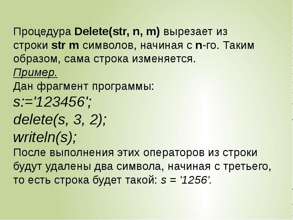 ПроцедураDelete(str, n, m) вырезает из строкиstr mсимволов, начиная сn-го...