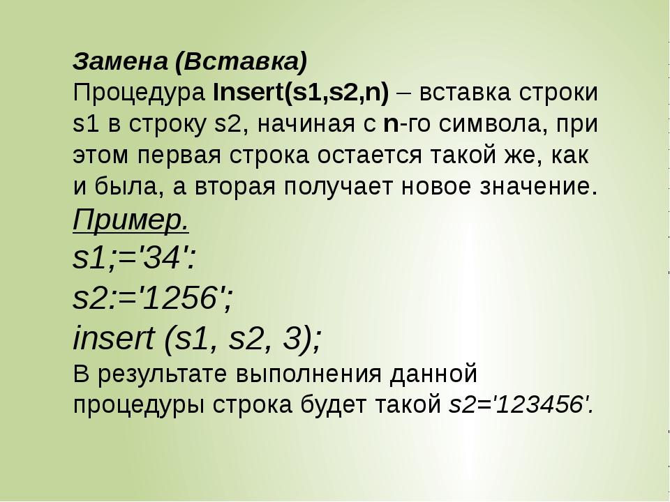 Замена (Вставка) Процедура Insert(s1,s2,n)– вставка строки s1 в строку s2, н...