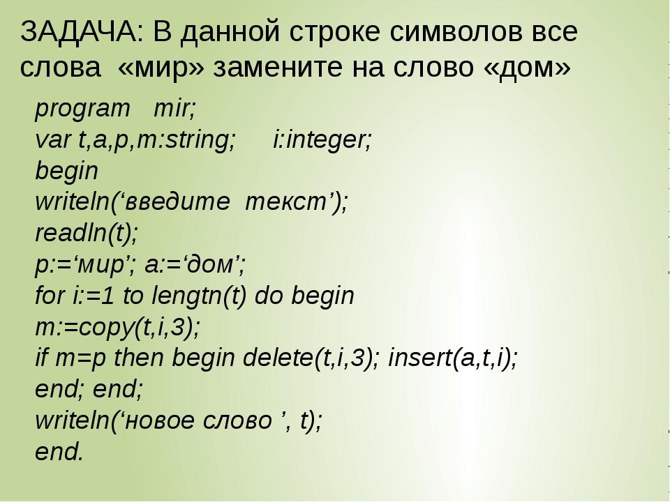 ЗАДАЧА: В данной строке символов все слова «мир» замените на слово «дом» prog...