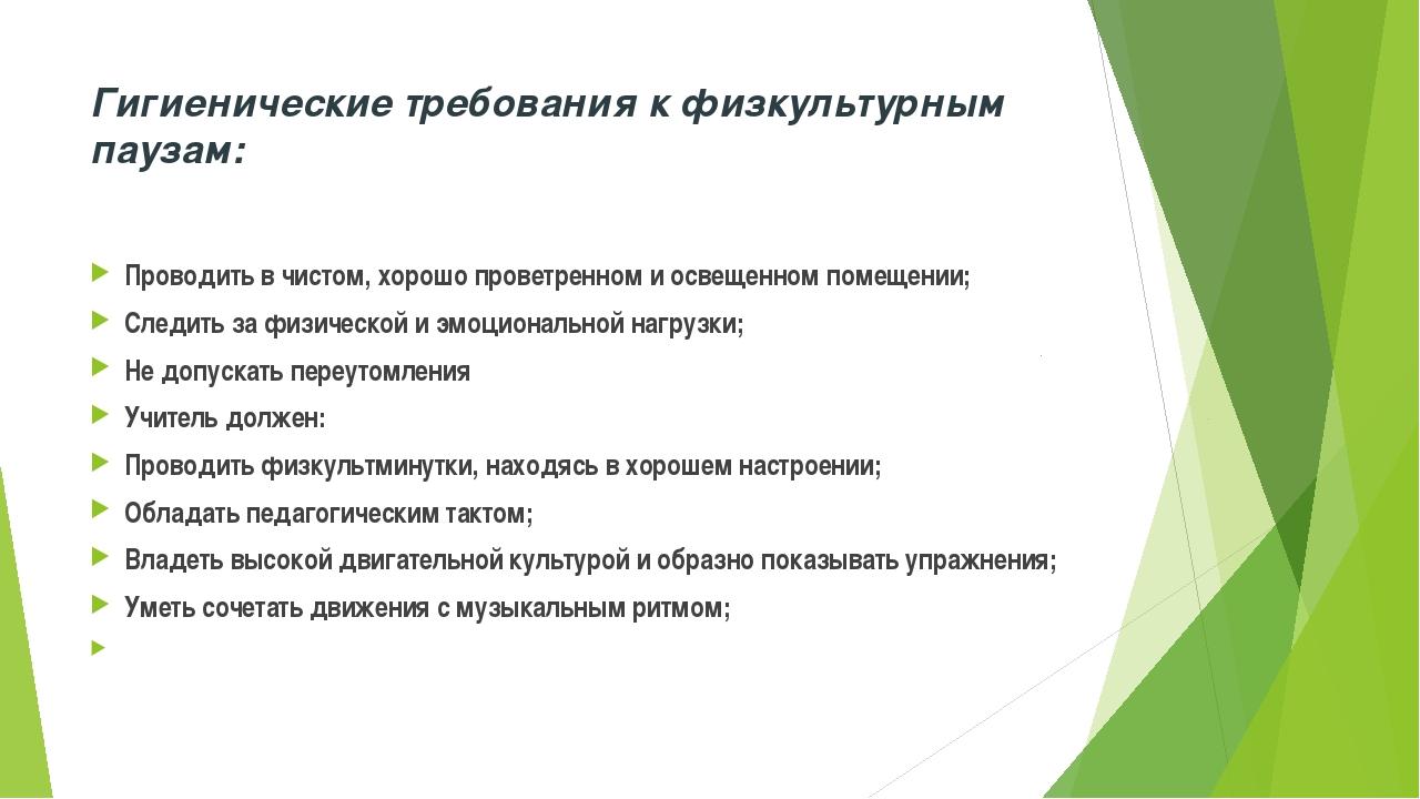 презентация для начальной школы гигиена зрения