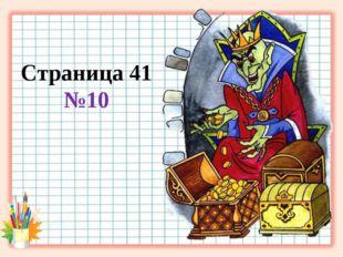 Страница 41 №10