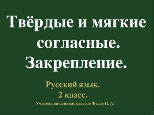 Твёрдые и мягкие согласные. Закрепление. Русский язык. 2 класс. Учитель нача