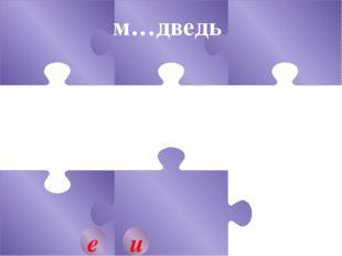 Задание №3 Проверка. Составь из слов предложение и подчеркни основу предложе