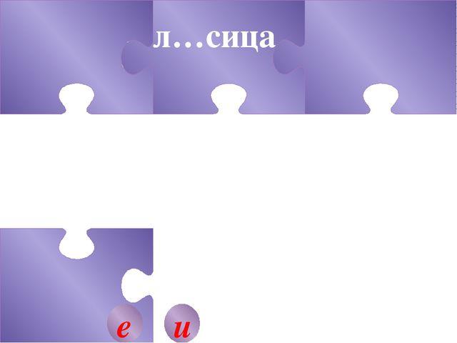 Задание №3 Составь из слов предложение и подчеркни основу предложения : Летя...