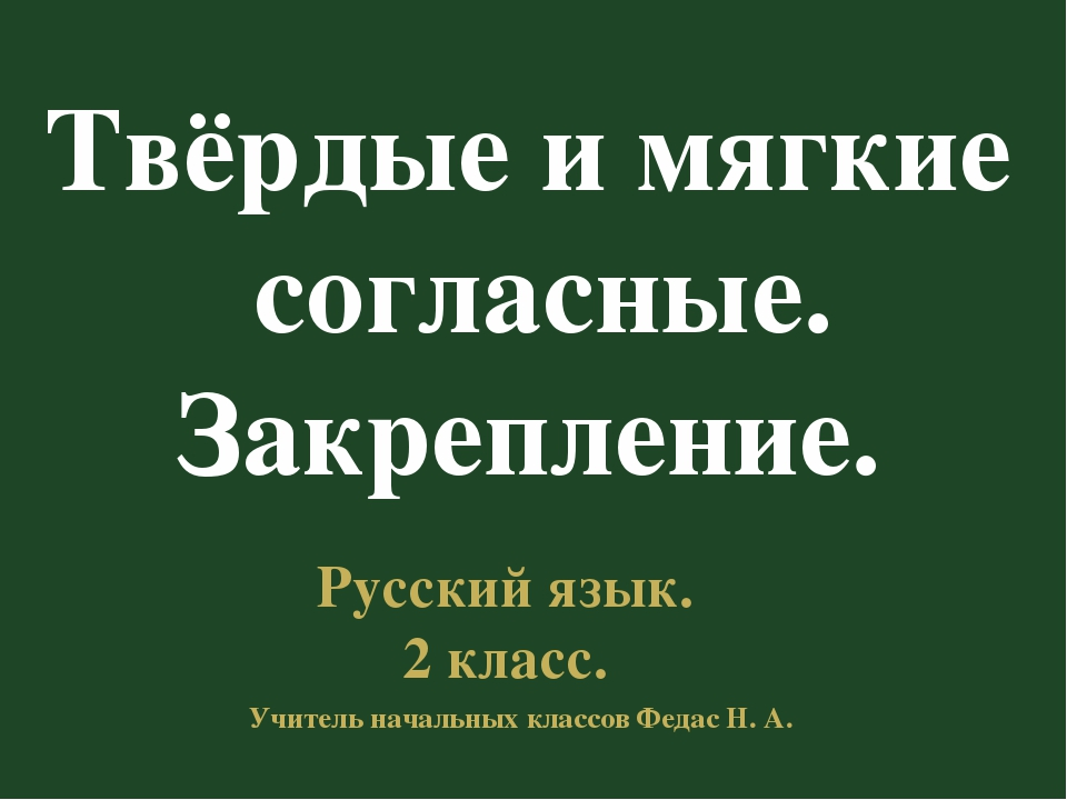 Твёрдые и мягкие согласные. Закрепление. Русский язык. 2 класс. Учитель нача...