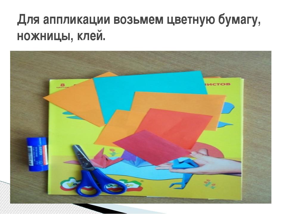 Для аппликации возьмем цветную бумагу, ножницы, клей.