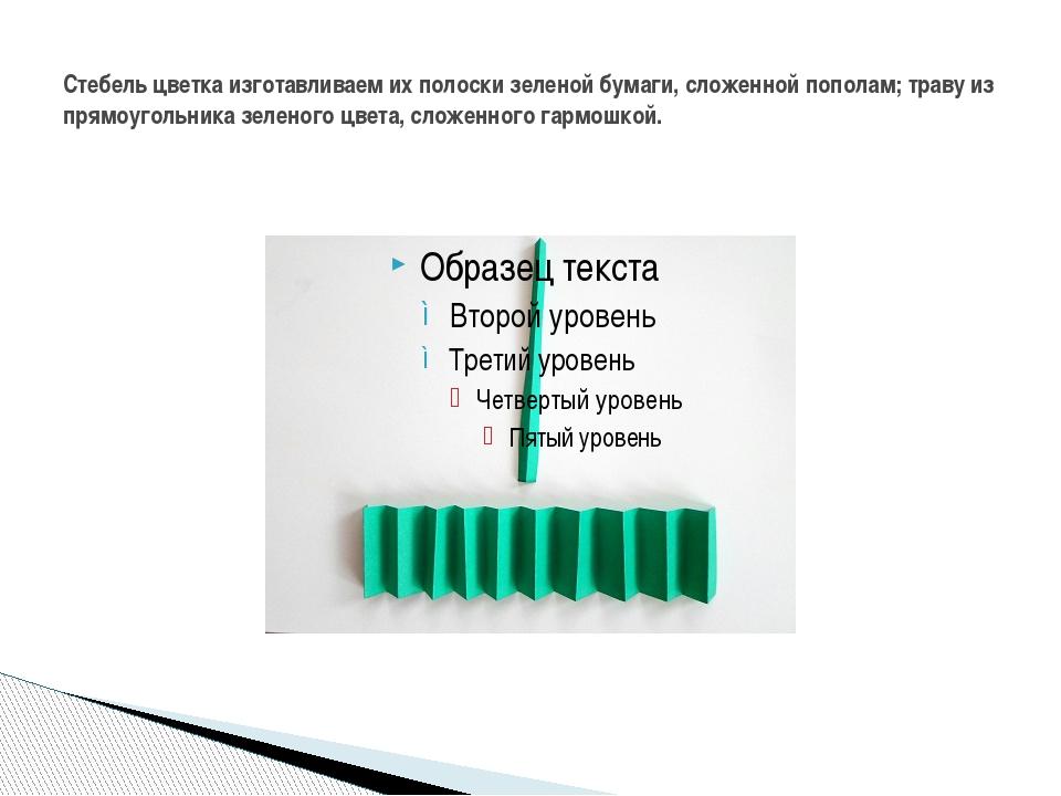 Стебель цветка изготавливаем их полоски зеленой бумаги, сложенной пополам; тр...