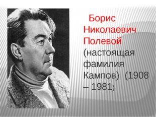 Борис Николаевич Полевой (настоящая фамилия Кампов) (1908 – 1981)
